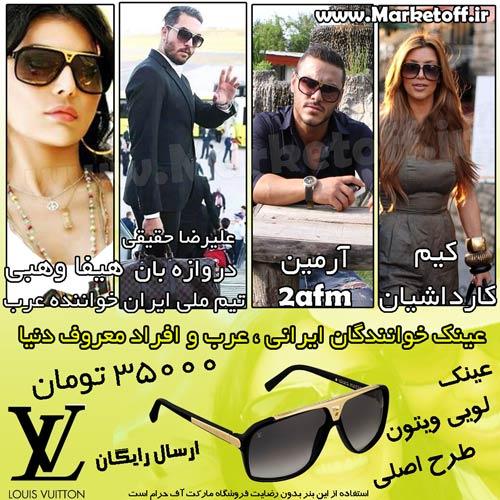 خرید عینک آفتابی Louis Vuitton با قیمت ارزان